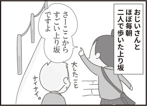 おじいさん第27話5