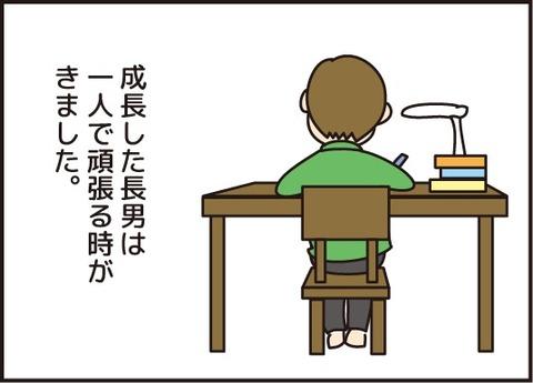 20180317中学受験その8_3