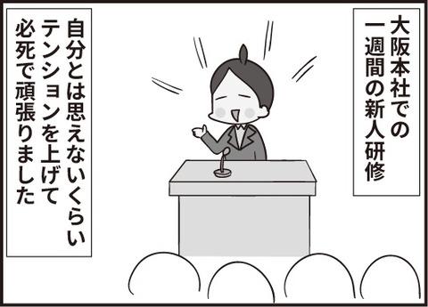 おじいさん番外編第6話4