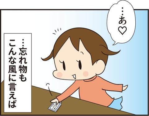 20190117りくのカケラ3