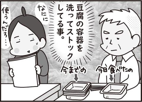 おじいさん第三話5