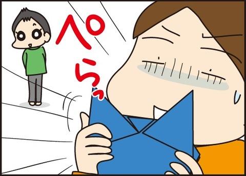 20170507折り紙9