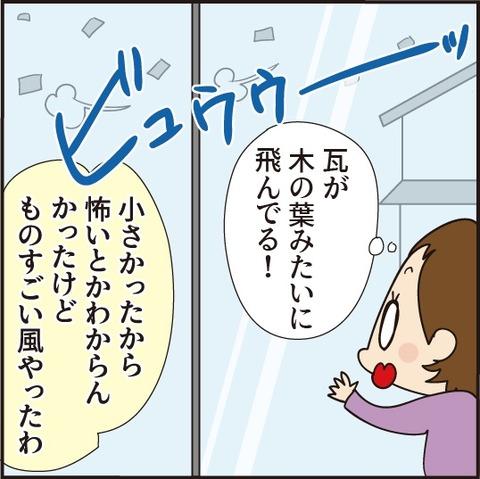 20200907伊勢湾台風4