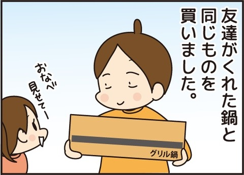 20171212鍋歴史5