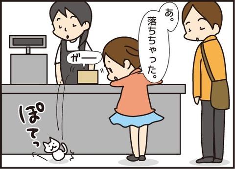 20180316猫の貯金箱3