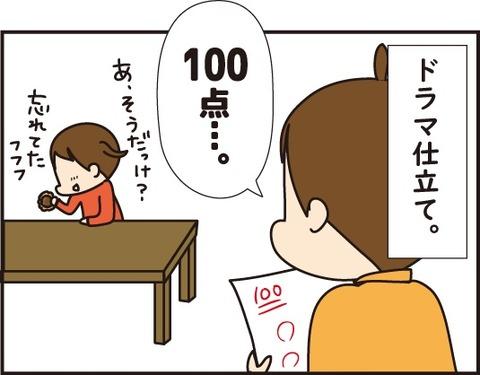 20180610ドラマ仕立て4