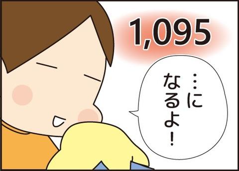 20170712お風呂の回数3