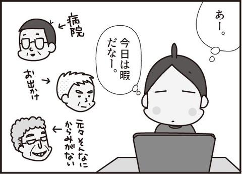 おじいさん第13話2