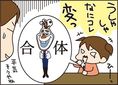 20160315あなゆき3