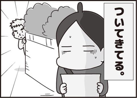 おじいさん第九話5