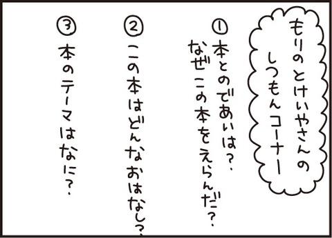 20170823読書感想文3