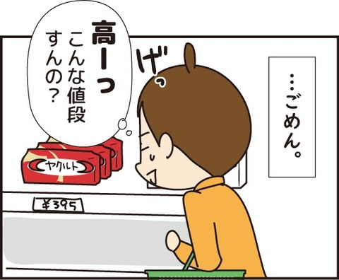 20180711松坂桃李のヤクルト2