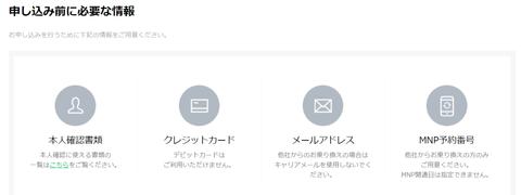 LINEモバイル7