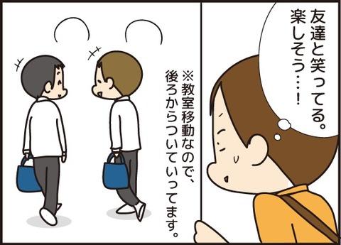 20180606授業参観3