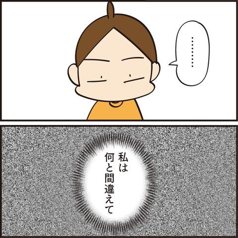 20210912生協間違い5