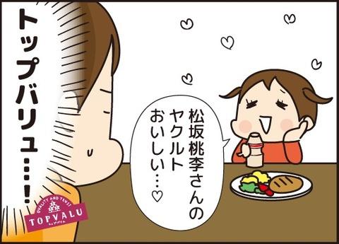 20180711松坂桃李のヤクルト4
