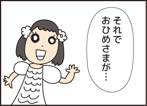 20170830紙芝居5