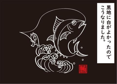 20180623魚のtシャツ11