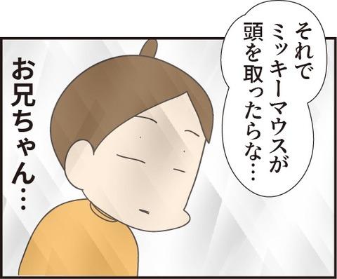 20190503ディズニーランド6