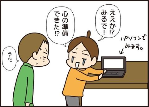 20180317中学受験その5_4
