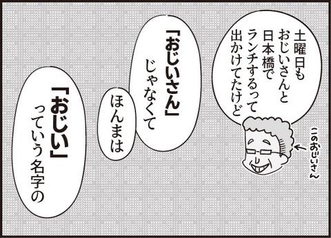 おじいさん番外編第8話5