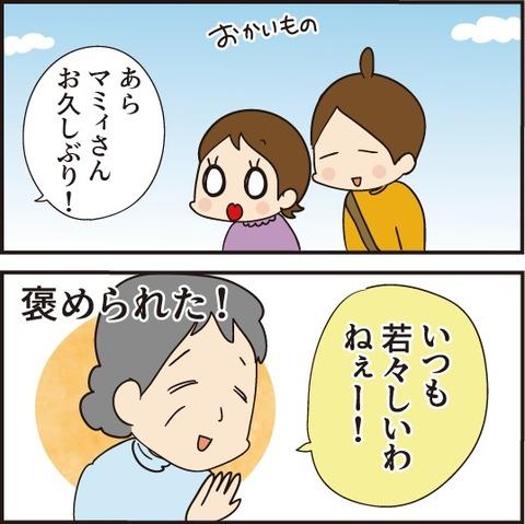 20210305挙動不審4