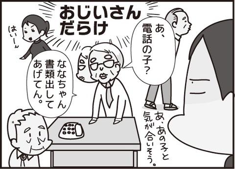 おじいさん第十話5