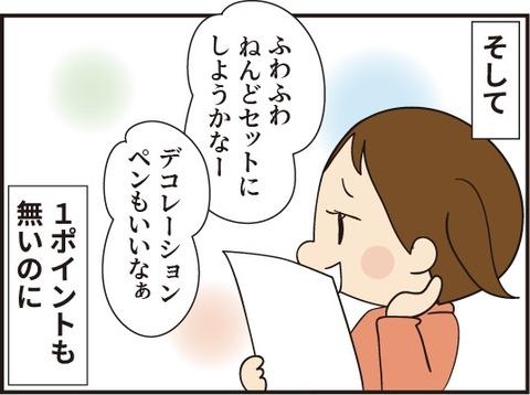 20190625Z会7