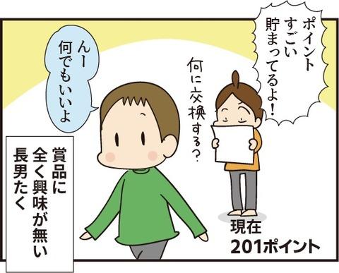 20190625Z会2