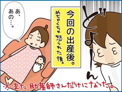 泣く助産師2