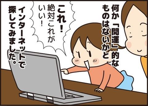 20180310開運あさくさ記事11