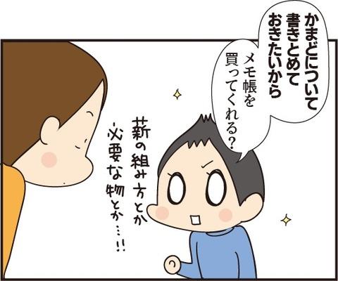 20190109かまど係2