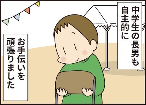 20190601運動会2