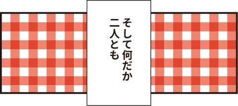 20190301テレテレお手紙4