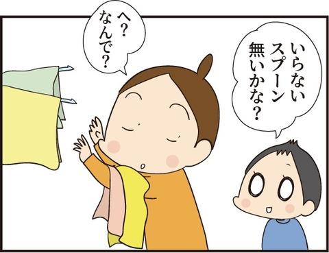 20190930スプーン曲げ1