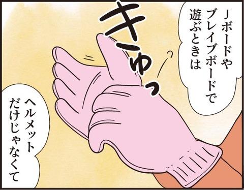 20200119指の怪我9_4