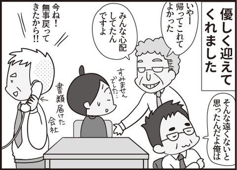 おじいさん番外編第三話11