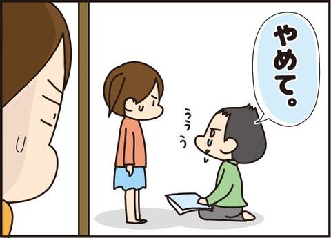 20171006怒らないりく4