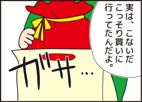 Clovaモニター2回目5