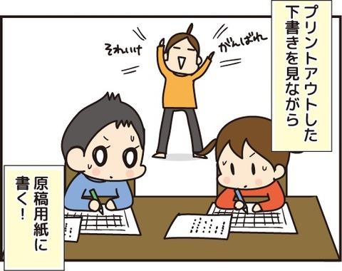20180813読書感想文10