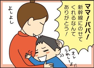 20160201新幹線2