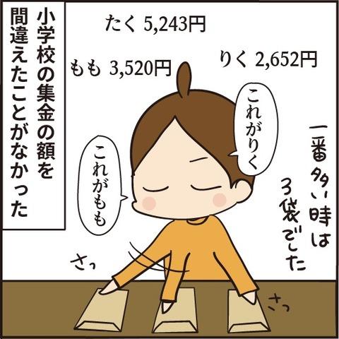 20200329集金1