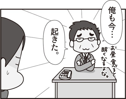 おじいさん第13話5