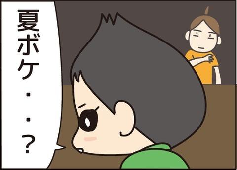 20160921夏バテ2