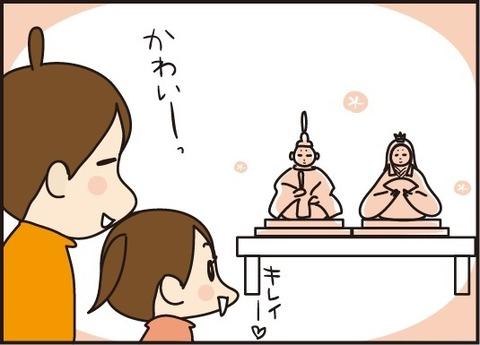 20170318お雛様1