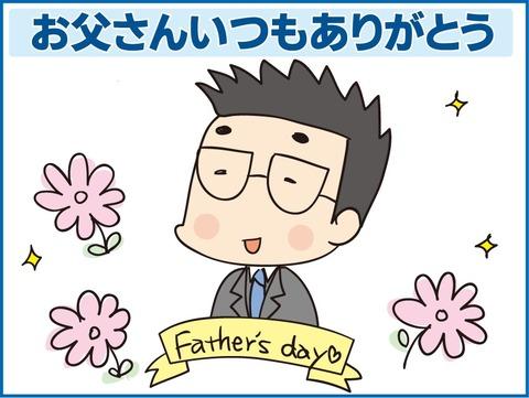 152父の日のプレゼント2