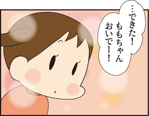 20190304りくからの手紙4