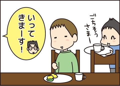 20161022早く起きて4