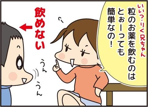 20170410ジスロマック8