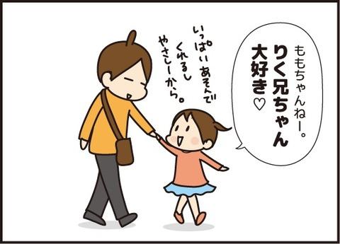 20180208お兄ちゃん大好き4